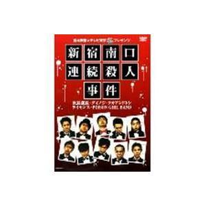 吉本興業×テレビ東京 ぷっちNUKI プレゼンツ 新宿南口連続殺人事件 [DVD]