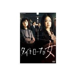 タイトロープの女 [DVD]|ggking