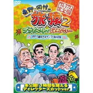 東野・岡村の旅猿2 プライベートでごめんなさい… 岩手・八幡平でキャンプと秘湯の旅 プレミアム完全版 [DVD]|ggking