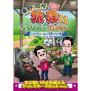 東野・岡村の旅猿11 プライベートでごめんなさい… ニュージーランド・キャンプの旅 ハラハラ編 プレミアム完全版 [DVD]|ggking
