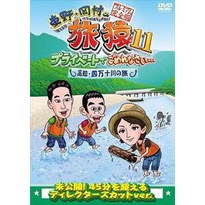 東野・岡村の旅猿11 プライベートでごめんなさい… 高知・四万十川の旅 プレミアム完全版 [DVD]|ggking