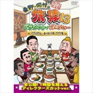 東野・岡村の旅猿13 プライベートでごめんなさい… スリランカでカレー食べまくりの旅 ワクワク編 プレミアム完全版 [DVD]|ggking