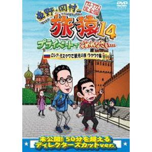 東野・岡村の旅猿14 プライベートでごめんなさい… ロシア・モスクワで観光の旅 ワクワク編 プレミアム完全版 [DVD]|ggking