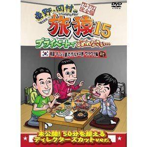 東野・岡村の旅猿15 プライベートでごめんなさい… 韓国・チェジュ島でグルメの旅 ワクワク編 プレミアム完全版 [DVD]|ggking