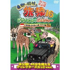 東野・岡村の旅猿16 プライベートでごめんなさい… バリ島で象とふれあいの旅 ワクワク編 プレミアム完全版 [DVD]|ggking