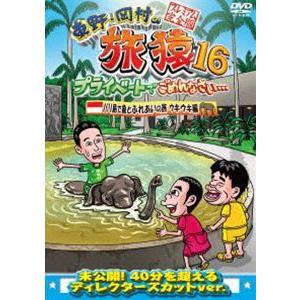 東野・岡村の旅猿16 プライベートでごめんなさい… バリ島で象とふれあいの旅 ウキウキ編 プレミアム完全版 [DVD]|ggking
