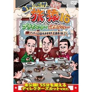 東野・岡村の旅猿16 プライベートでごめんなさい… アンガールズ田中おすすめ広島県の旅 プレミアム完全版 [DVD]|ggking