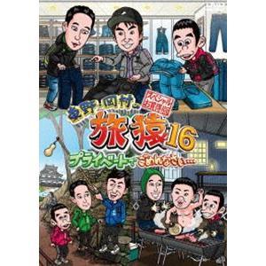 東野・岡村の旅猿16 プライベートでごめんなさい… スペシャルお買得版 [DVD]|ggking