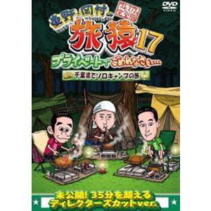 東野・岡村の旅猿17 プライベートでごめんなさい… 千葉県でソロキャンプの旅 プレミアム完全版 [DVD]|ggking
