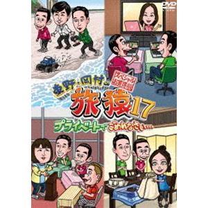 東野・岡村の旅猿17 プライベートでごめんなさい… スペシャルお買得版 [DVD]|ggking