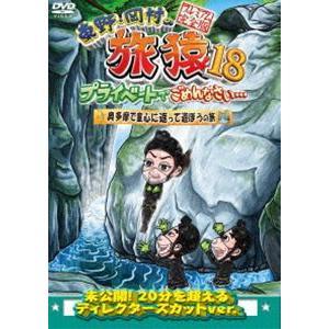 東野・岡村の旅猿18 プライベートでごめんなさい… 奥多摩で童心に返って遊ぼうの旅 プレミアム完全版 [DVD]|ggking