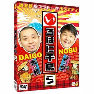 種別:DVD 千鳥 解説:実力派漫才コンビ・千鳥が、関東エリアをぶらり旅。うまいものを聞き込み調査し...
