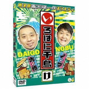 いろはに千鳥(け) [DVD] ggking