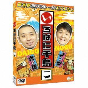 いろはに千鳥(こ) [DVD] ggking