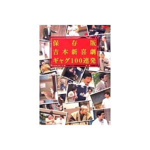 吉本新喜劇 ギャグ100連発 保存版 [DVD]|ggking