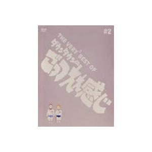 THE VERY BEST OF ダウンタウンのごっつええ感じ♯2 [DVD]|ggking