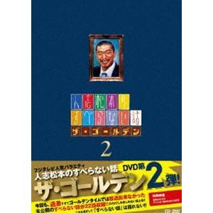人志松本のすべらない話 ザ・ゴールデン2 通常盤 [DVD]|ggking