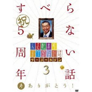 人志松本のすべらない話 ザ・ゴールデン3 [DVD]|ggking