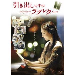 引き出しの中のラブレター [DVD]|ggking