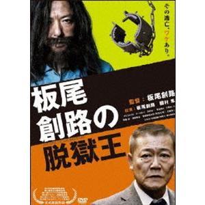板尾創路の脱獄王 [DVD]|ggking