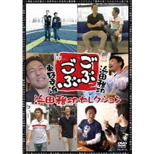 ごぶごぶ 浜田雅功セレクション [DVD]|ggking