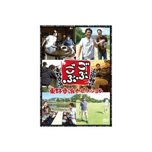 ごぶごぶ 東野幸治セレクション [DVD]|ggking