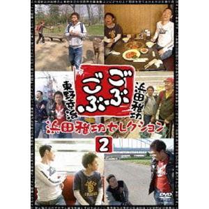 ごぶごぶ 浜田雅功セレクション2 [DVD]|ggking