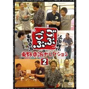 ごぶごぶ 東野幸治セレクション2 [DVD]|ggking