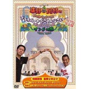 東野・岡村のプライベートでごめんなさい… インドの旅 プレミアム完全版 (旅猿) [DVD]|ggking