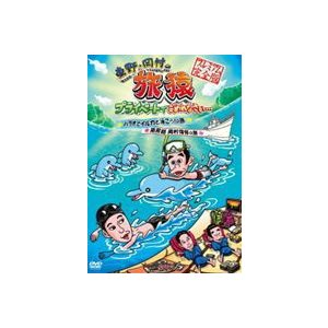 東野・岡村の旅猿 プライベートでごめんなさい… パラオでイルカと泳ごう!の旅&南房総岡村復帰の旅 プレミアム完全版 [DVD]|ggking