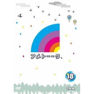 アメトーーク!DVD18 [DVD] ggking