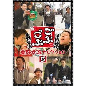 ごぶごぶ 東野幸治セレクション5 [DVD]|ggking