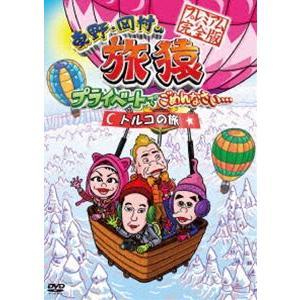東野・岡村の旅猿 プライベートでごめんなさい… トルコの旅 プレミアム完全版 [DVD]|ggking