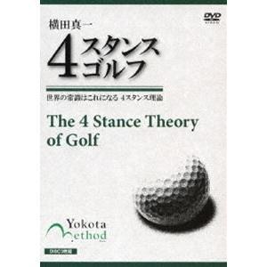 種別:DVD 横田真一 解説:世界中のゴルフの常識と理論が大きく変わるときがやってきた!スポーツ整体...