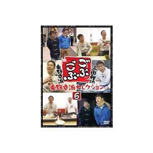 ごぶごぶ 東野幸治セレクション6 [DVD]|ggking