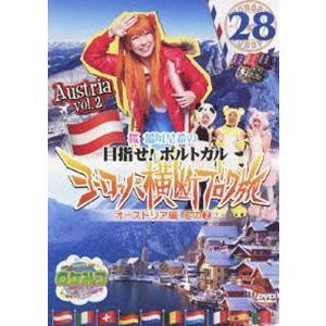 ロケみつ ザ・ワールド 桜 稲垣早希のヨーロッパ横断ブログ旅28オーストリア編その2 [DVD]|ggking
