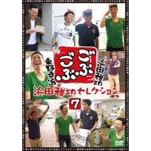 ごぶごぶ 浜田雅功セレクション7 [DVD]|ggking