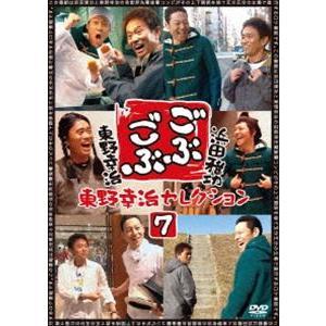 ごぶごぶ 東野幸治セレクション7 [DVD]|ggking