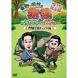 東野・岡村の旅猿 プライベートでごめんなさい… 奥多摩で初キャンプの旅 プレミアム完全版 [DVD]|ggking