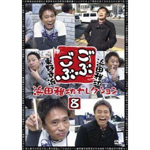 ごぶごぶ 浜田雅功セレクション8 [DVD]|ggking