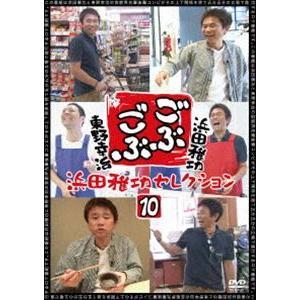 ごぶごぶ 浜田雅功セレクション10 [DVD]|ggking