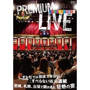 人志松本のすべらない話 プレミアムライブ [DVD]|ggking