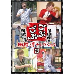 ごぶごぶ 田村淳セレクション13 [DVD]|ggking