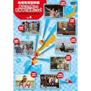 種別:DVD 舩木壱輝 解説:地域発信型映画とは「自分たちが住む街のさまざまな魅力を全国に伝え、地域...