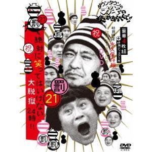 ダウンタウンのガキの使いやあらへんで!!(祝)放送1200回突破記念DVD 初回限定永久保存版(21)(罰)絶対に笑ってはいけない大脱獄24時(初回限定盤) [DVD]|ggking