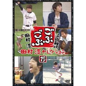 ごぶごぶ 田村淳セレクション15 [DVD]|ggking