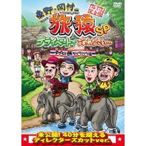東野・岡村の旅猿SP プライベートでごめんなさい… タイの旅 ハラハラ編 プレミアム完全版 [DVD]|ggking