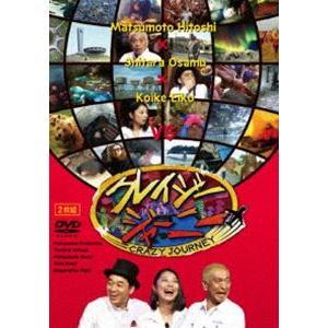 クレイジージャーニー [DVD]|ggking