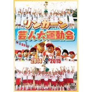 リンカーン芸人大運動会2014・2015 [DVD]|ggking