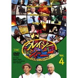クレイジージャーニー vol.4 [DVD]の商品画像